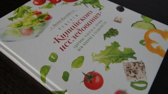 Правильне і здорове харчування від ліенн кемпбелл і шеф-кухарів